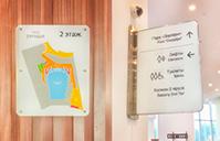 Элементы навигации в «Концертном зале «Зарядье»