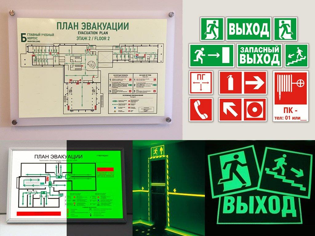 albiris.ru - пожарные планы и схемы эвакуации