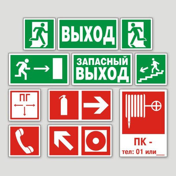 Пожарная навигация